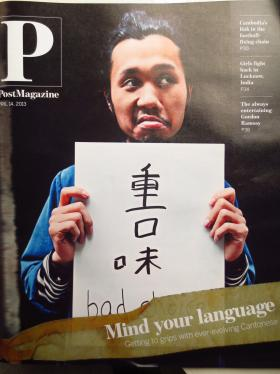 Cantonese Cover